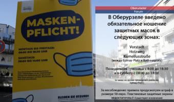 [РУССКИЙ] В Оберурзеле введено обязательное ношение защитных масок в следующих зонах